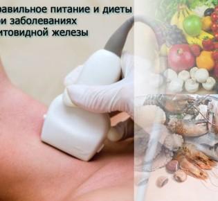 Примеры диет и правильные продукты при проблемах со щитовидкой