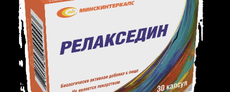 РЕЛАКСЕДИН инструкция по применению, описание лекарственного препарата RELAXEDIN: противопоказания, побочное действие, дозировки, состав – капсулы в справочнике лекарственных средств