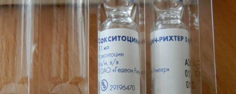 Уколы Окситоцина: показания к применению, дозировка, аналоги