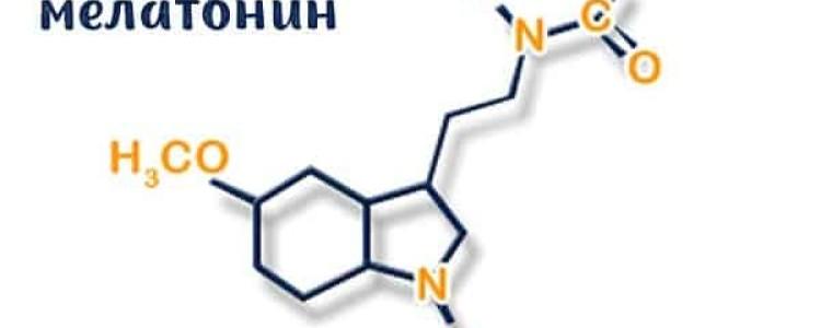 Мелатонин — что это такое?