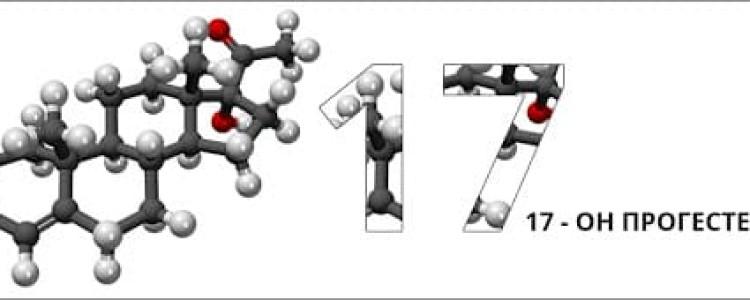 17 он прогестерон — когда сдавать анализ на гормон