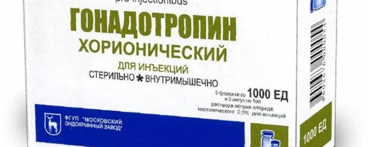 Гонадотропин хорионический для инъекций (Gonadotrophin chorionic for injections) — инструкция по применению, состав, аналоги препарата, дозировки, побочные действия