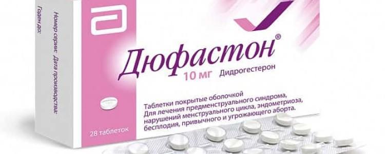 Дюфастон — это гормональный препарат или нет