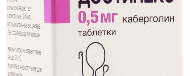 Достинекс при планировании и ведении беременности