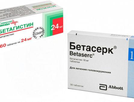 В чем разница между препаратами Бетасерк и Бетагистин?
