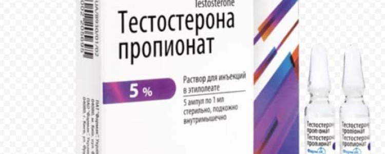 Тестостерон Пропионат: отзывы, цена, инструкция по применению, побочные действия