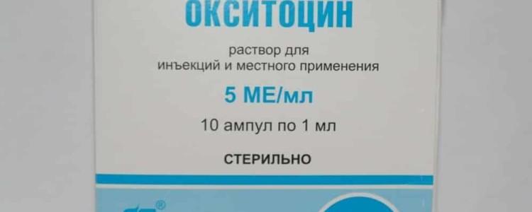 Окситоцин (Oxytocin): описание, рецепт, инструкция