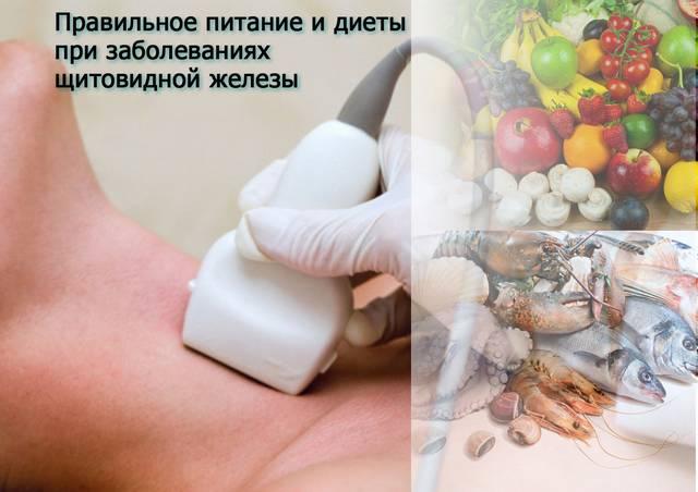 Питание при заболеваниях щитовидной железы