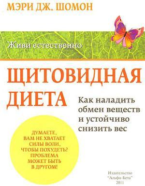 Книга Мэри Шомон о диете при гипотиреозе