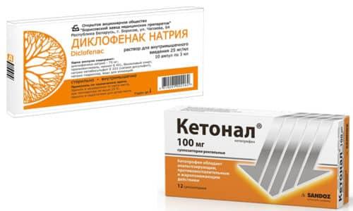 Кетонал или Диклофенак применяются при заболеваниях, сопровождающихся болевым синдромом