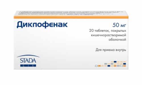 Диклофенак относится к группе нестероидных противовоспалительных препаратов