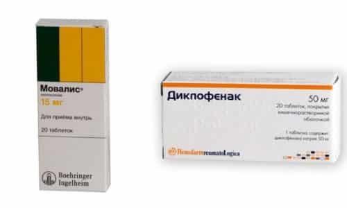 Мовалис или Диклофенак принадлежат к одной лекарственной группе и обладают сходными свойствами, но каждое имеет свои преимущества и недостатки