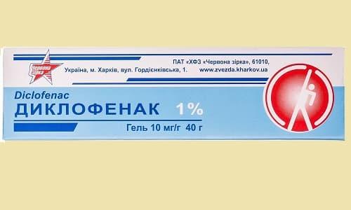 Гель Диклофенак применяется при воспалительных и дегенеративных заболеваниях суставов и позвоночника