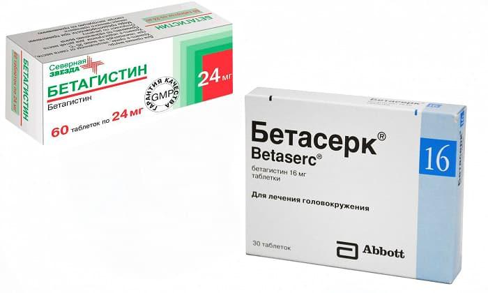 В чем разница между препаратами Бетасерк и Бетагистин
