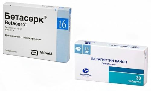 Для терапии вестибулопатии используют препараты Бетасерк или Бетагистин